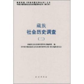 藏族社会历史调查2