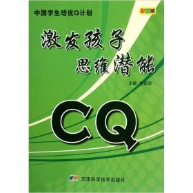 中国学生培优Q计划--CQ.激发孩子思维潜能(彩图版)/新
