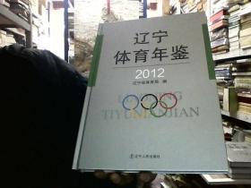 辽宁体育年鉴  2012