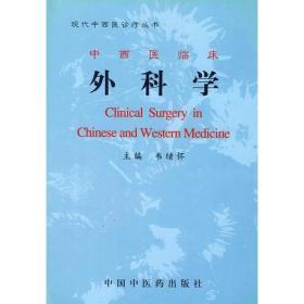 中西医临床外科学(精)——现代中西医诊疗丛书