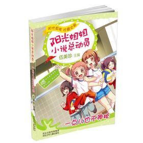 阳光姐姐小说总动员第二季:一点儿也不神秘