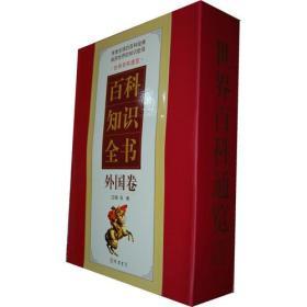 百科知识(外国卷)(皮面)