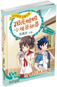 阳光姐姐小说总动员第三季 友情的特别版