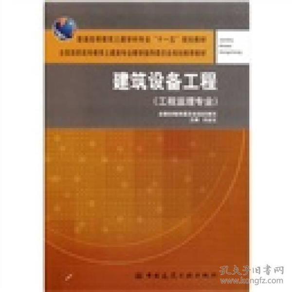 建筑設備工程(工程監理專業)