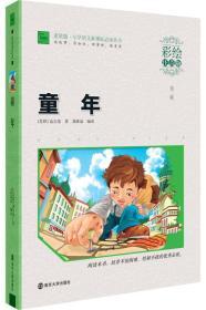 素质版·小学语文新课标必读丛书:童年·第二辑(彩图注音版)