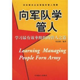 向军队学管人:学习最有效率组织的管人之道