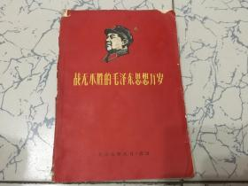 毛泽东思想万岁    第三册 16开 红封面