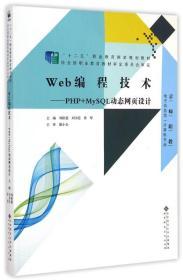 Web编程技术:PHP+MySQL动态网页设计