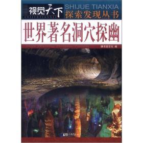 (彩图版)视觉天下探索发现:世界著名洞穴探幽