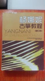 杨娜妮古筝教程(修订本)