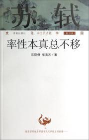 文化中国永恒的话题第四辑:苏轼率性本真总不移