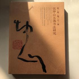 张坤山五体书法研究