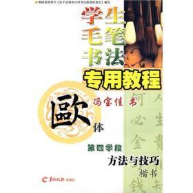学生毛笔书法专用教程·欧体(第二学段 偏旁部首楷书)(编码:19038377)