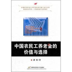 中国农民工养老金的价值与选择