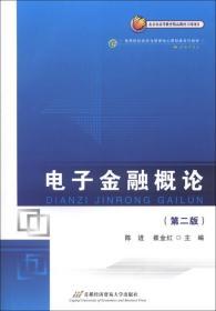 电子金融概论 第2版第二版 陈进 首都经济贸易大学出版社 9787563820719