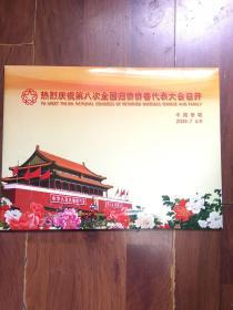 中国侨联第八次全国归侨侨眷代表大会 纪念邮票、纪念封