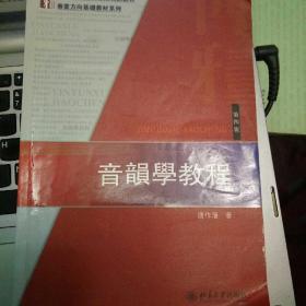 音韻學教程(第四版)