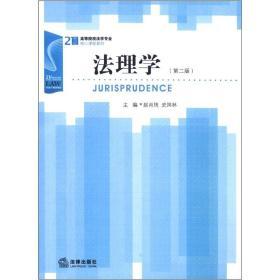 法理学第二2版赵肖筠法律出版社9787511836748