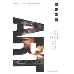 【二手包邮】影视赏析 江铁成 江铁成 合肥工业大学出版社