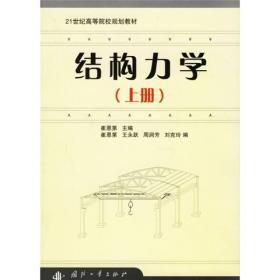 二手结构力学(上册)9787118044218 崔恩第 国防工业