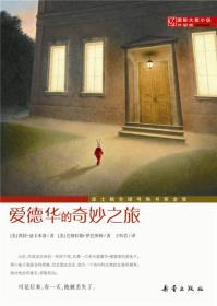 爱德华的奇妙之旅 美凯特迪卡米洛著 新蕾出版社 9787530749746
