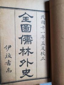 (增补)大字足本全图儒林外史6卷60回(全)(原涵套)第一卷有30幅精美图画。