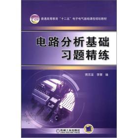 """普通高等教育""""十二五""""电子电气基础课程规划教材:电路分析基础习题精练"""