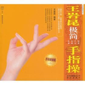 王岩昆极简手指操(升级超值版)