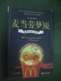 麦当劳梦魇:社会的麦当劳化