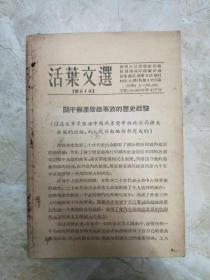 活叶文选 第51号 1956年4月 关于无产阶级专政的历史经验
