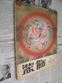 装饰:1980/1(工艺美术丛刊)