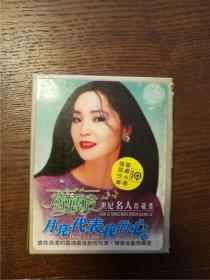【老磁带】邓丽君 月亮代表我的心