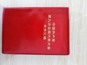 中国共产党九大文章汇编