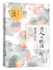 烟雨民国书系·情人的眼泪:胡适罗曼史