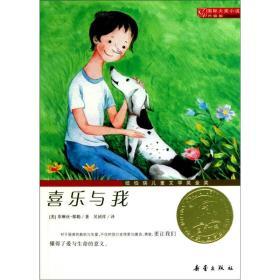 国际大奖小说(升级版):喜乐与我 (美)那勒 9787530750650 新蕾出