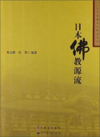 日本佛教源流