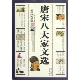 唐宋八大家文选(最新经典珍藏)