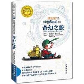 奇幻之旅:四眼田鸡小玛诺林5