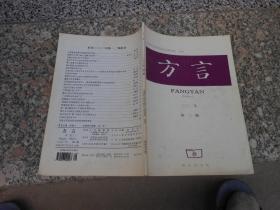 杂志;方言2002年第3期;清末文字改革家的方言观{李宇明}
