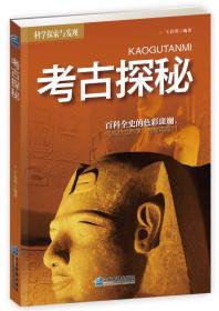 科学探索与发现--考古探秘