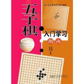 中小学生能力学习指南--五子棋入门学校指南