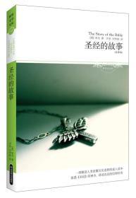 2014世界文学文库006:圣经的故事(全译本)