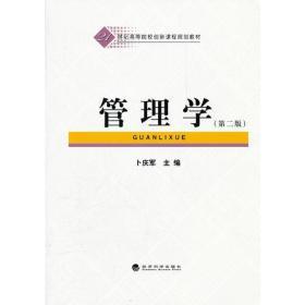 管理学(第2版21世纪高等院校创新课程规划教材)