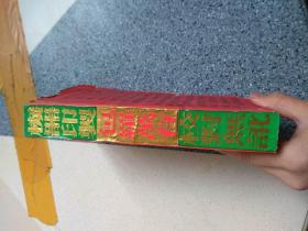藏经阁:包罗万有(甲戌94年版)少见品好