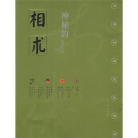 神秘的相术:中国古代体相法研究与批判