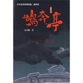 鹄奔亭:汉代官场惊悚谜案