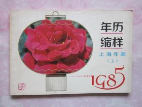 年画缩样·上海1985年历缩样上海年画(3)年画缩样