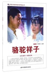 中国红色教育电影连环画-骆驼祥子