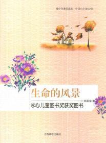 青少年素质读本·中国小小说50强:生命的风景