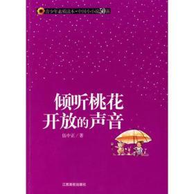 (青少年素质读本 中国小小说50强)倾听桃花开放的声音